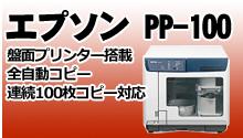 エプソンPP-100 CD/DVD盤面プリンター