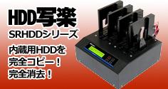 HDDデュプリケーター写楽HDD
