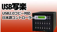 USB写楽USBデュプリケーター