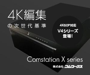 4K編集の次世代基準 Comstation X Series