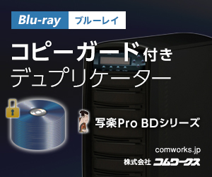 Blu-ray ブルーレイ コピーガード付きデュプリケーター 写楽Pro BDシリーズ