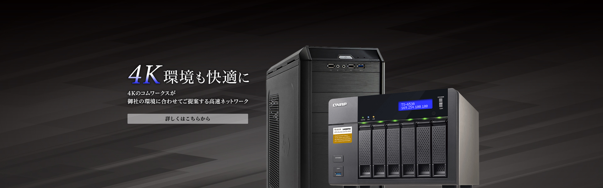 4K編集対応ノンリニア編集機 Comstation X