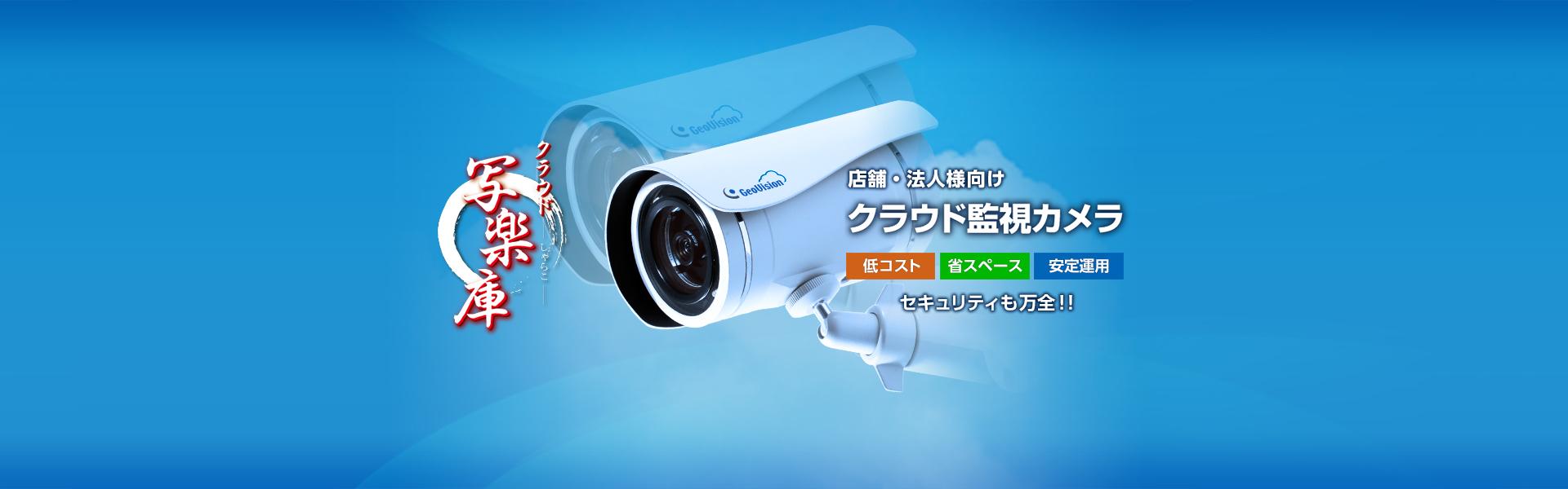 クラウド監視カメラサービス