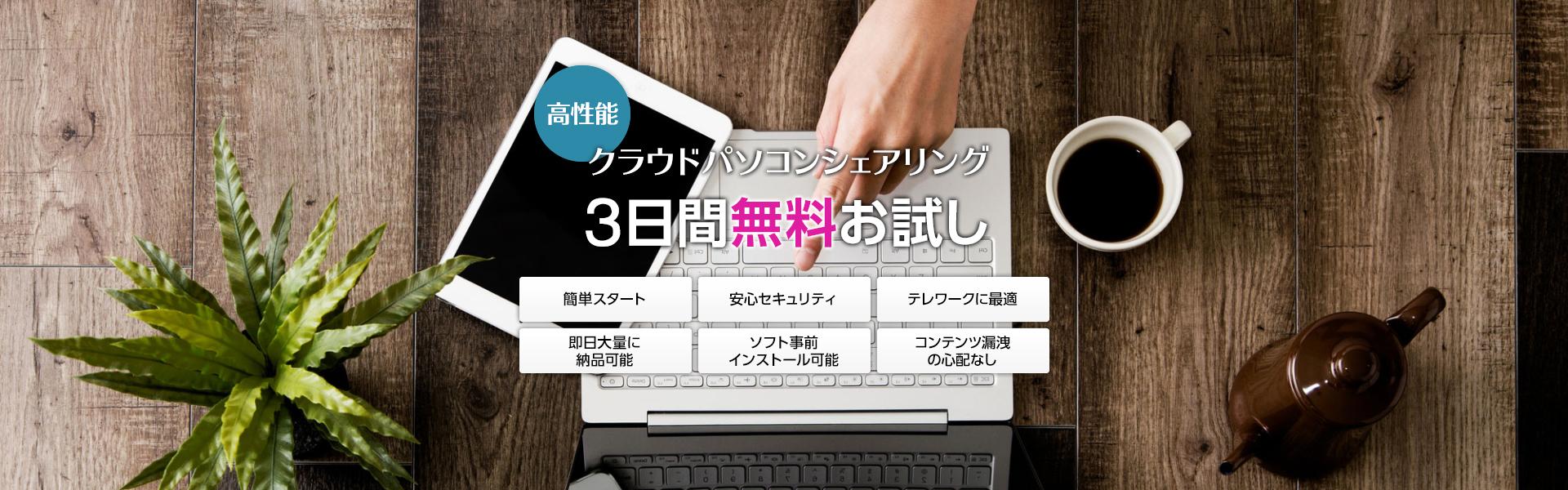 sharako クラウドパソコンシェアリング