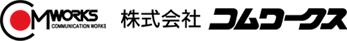 株式会社コムワークス